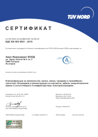 ISO_9001-Avis Engineering Ltd
